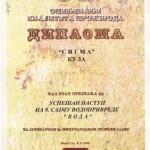 DIPLOMA_ZA_USPESAN_NASTUP_NA_SAJMU__VODOPRIVREDE_1998